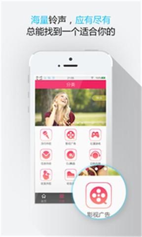 酷米铃声3 音樂 App-癮科技App