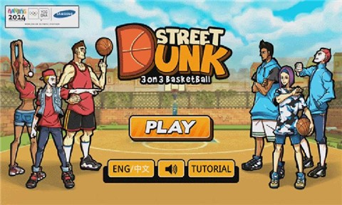 篮球街头扣篮