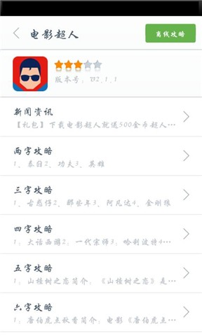 真人CS挑战赛App Ranking and Store Data | App Annie