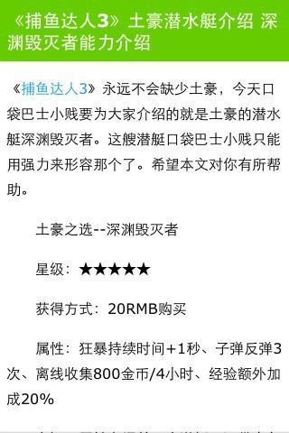 【免費策略App】捕鱼达人3攻略-APP點子