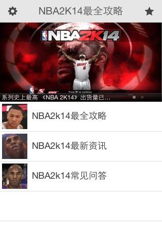 NBA2K14攻略