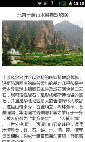 北京周末自驾游攻略