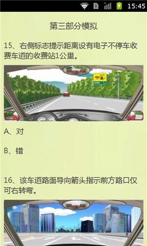 驾考一点通模拟试题