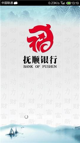 抚顺银行手机银行