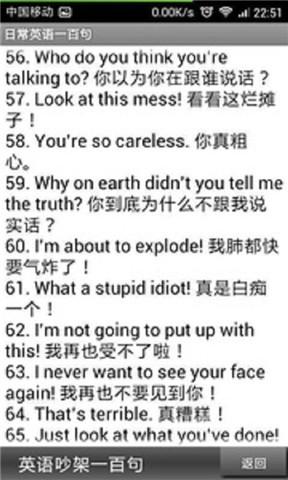日常英语一百句
