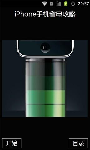iPhone手机省电攻略