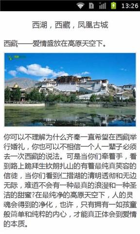 【免費新聞App】国内适合情侣旅游圣地-APP點子