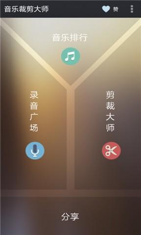 音乐大师剪裁|玩音樂App免費|玩APPs