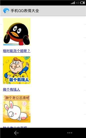 手机QQ微信表情大全