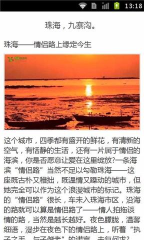 免費新聞App|国内适合情侣旅游圣地|阿達玩APP