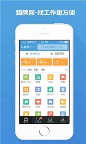 上海猎聘网