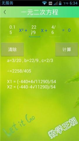 免費工具App|数学王朝|阿達玩APP