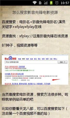 xfplay搜片看电影教程