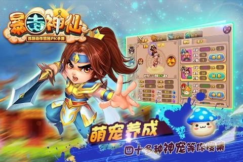 暴走快球3 免費玩射擊App-阿達玩APP - 首頁