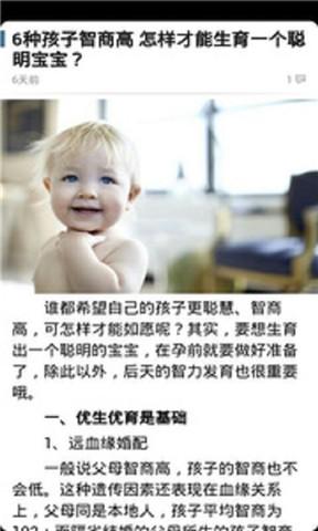 免費教育App|育儿百科 孕期|阿達玩APP