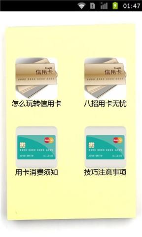 教你如何玩转信用卡