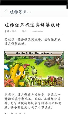玩免費網游RPGAPP|下載植物保卫战攻略 app不用錢|硬是要APP