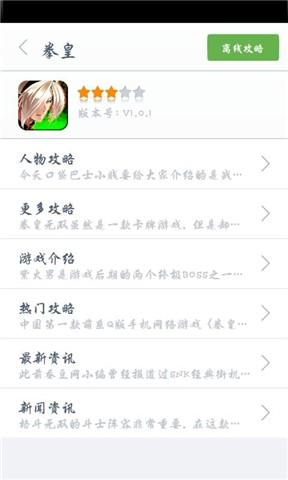 【拳皇98終極之戰OL】拳皇98終極之戰OL手機版免費下載-ZOL手機軟體
