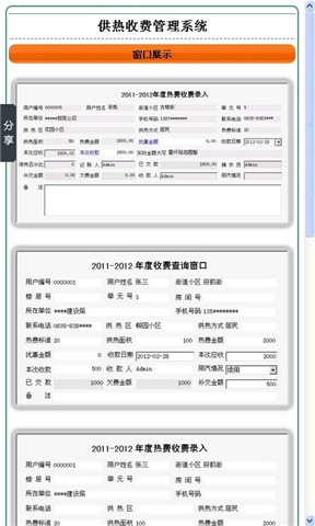 供热收费管理系统 工具 App-愛順發玩APP