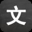每日一文 教育 App LOGO-APP試玩