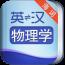外教社物理学英语词典 書籍 App Store-愛順發玩APP