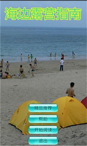 海边露营指南