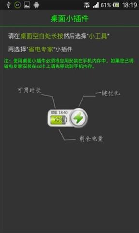 如何讓Android智慧型手機更省電的六大技巧@ 小丰子3C俱樂部:: 痞客 ...