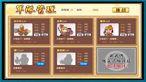 安卓4.1真.三国无双SLASH中文版apk_九游手机游戏