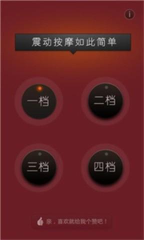 震动按摩 通訊 App-愛順發玩APP