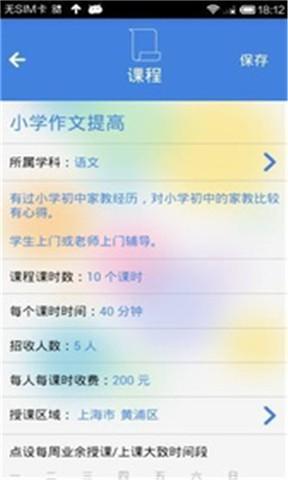【免費教育App】学学看-APP點子