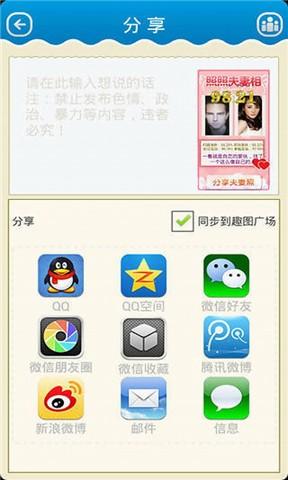 免費程式庫與試用程式App|照照夫妻相|阿達玩APP