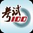 考试100 書籍 App Store-癮科技App