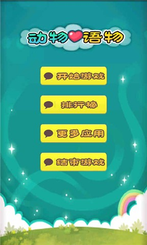 LINE Puzzle TanTan APK Download ( 熊貓連連看APK ) Android/iOS ...