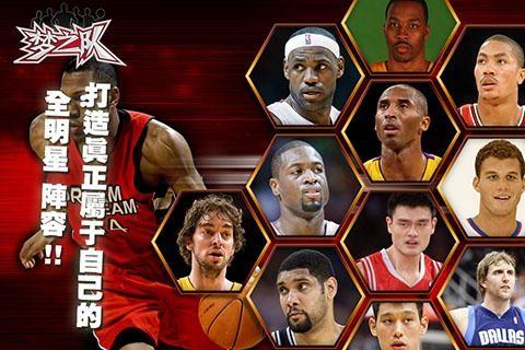 篮球NBA