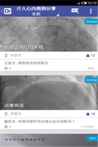 DrSoon 通訊 App-癮科技App