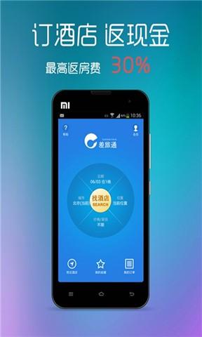 旅行通 生活 App-愛順發玩APP
