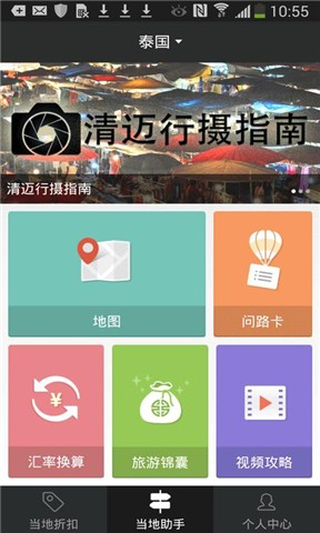 【旅遊】通卡实时公交-癮科技App