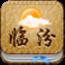 临汾气象 生活 App LOGO-APP試玩