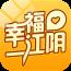 幸福江阴 生活 App LOGO-硬是要APP