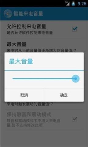 玩免費通訊APP|下載智能来电音量 app不用錢|硬是要APP