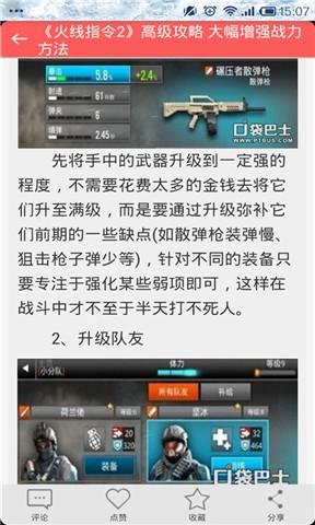 玩工具App|火线指令2破解版攻略免費|APP試玩