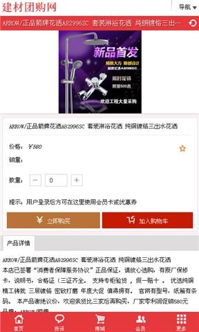 免費下載程式庫與試用程式APP 建材团购网 app開箱文 APP開箱王