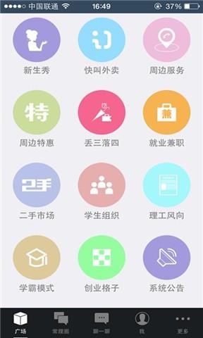 玩生活App|微常理免費|APP試玩