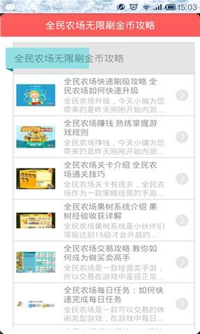 玩工具App|全民农场无限金币攻略免費|APP試玩