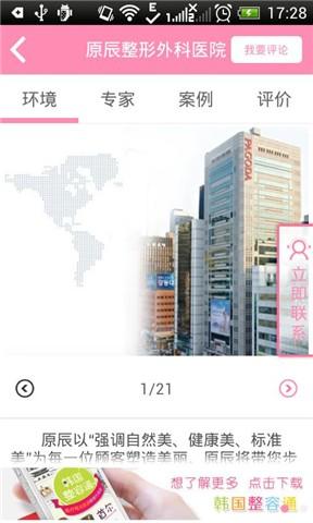 免費生活App|韩国整容医院排行|阿達玩APP