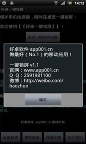 玩免費程式庫與試用程式APP|下載一键锁屏 app不用錢|硬是要APP