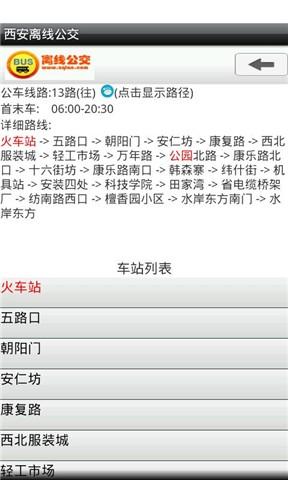 西安离线公交 生活 App-癮科技App