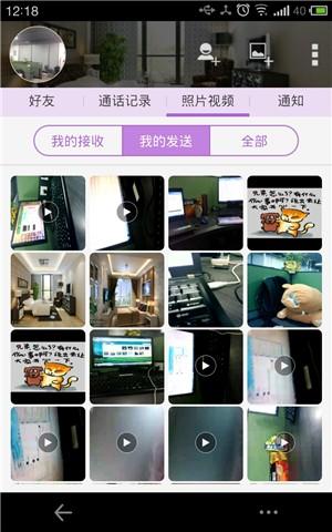 佳可视 通訊 App-癮科技App