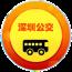 深圳离线公交 生活 App Store-癮科技App