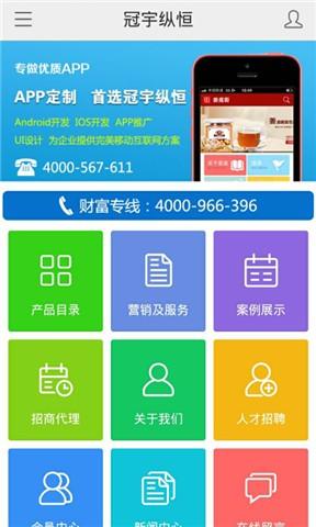 玩程式庫與試用程式App|冠宇纵恒免費|APP試玩
